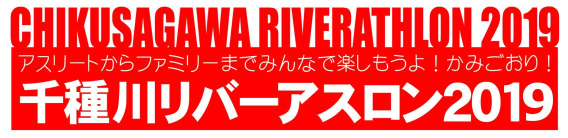 CHIKUSAGAWA RIVERATHLON 2018